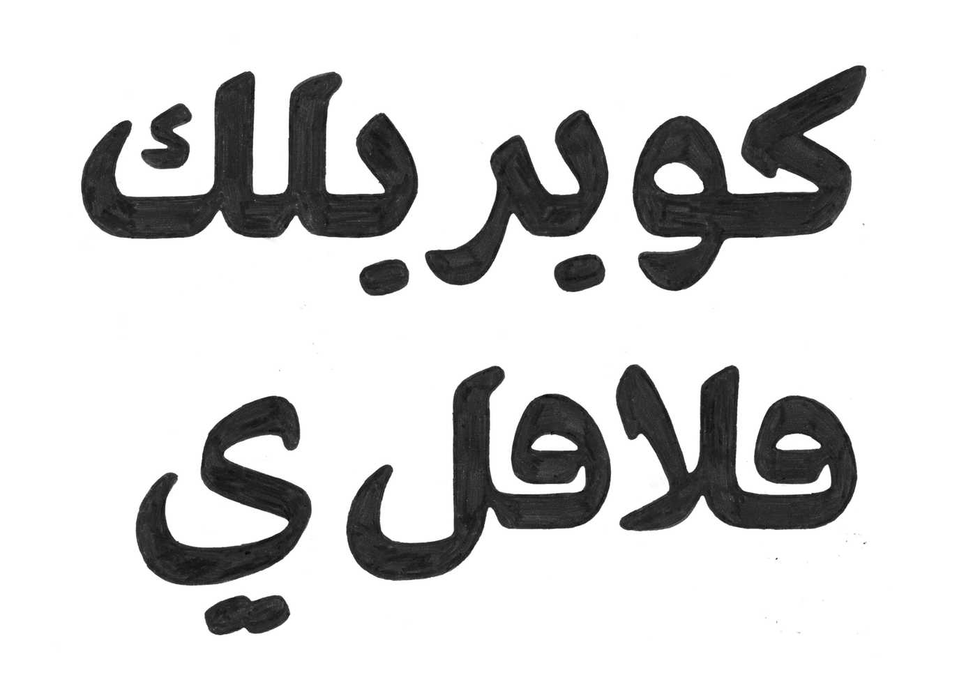 drawing exploration in Arabic script